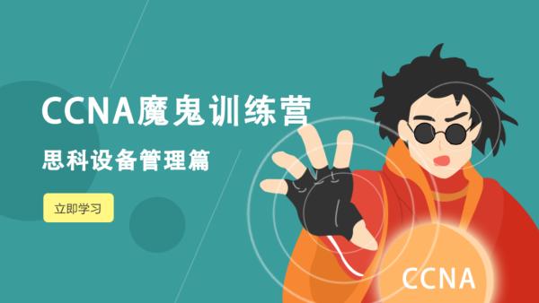 思科设备管理(CCNA魔鬼训练营系列)