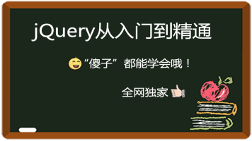 jquery视频教程从入门到精通