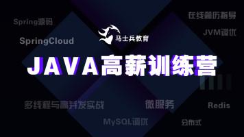 Java高薪训练营【马士兵教育】