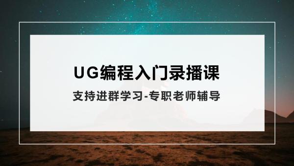 UG编程入门【录播课】