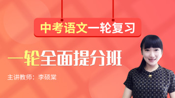 中考语文一轮强化复习:全面提分班(李硕棠主讲)