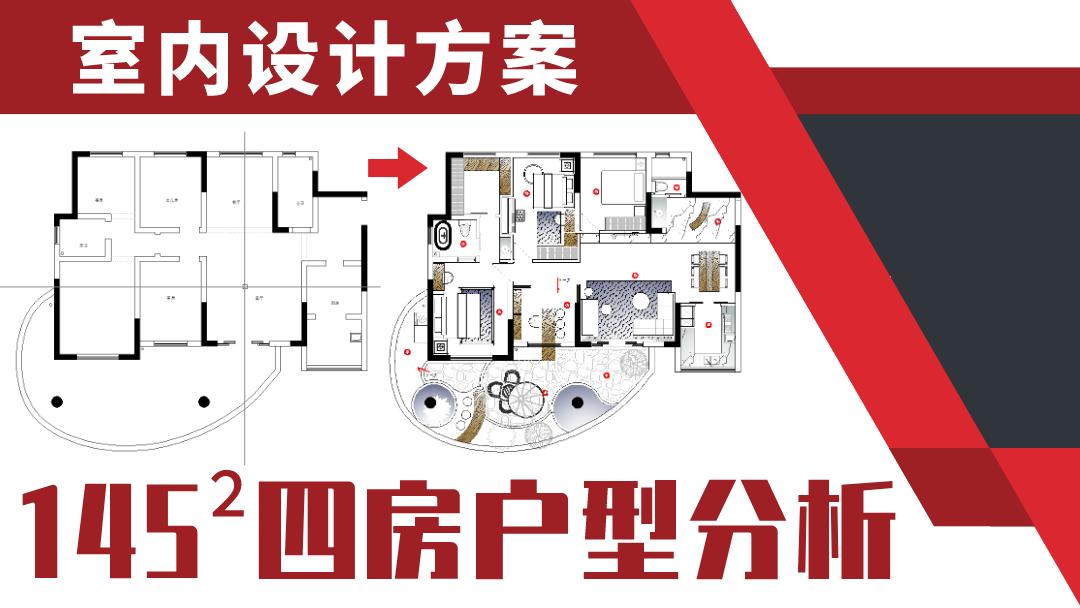 室内设计户型改造方案系统教学/平面/项目/规划/培训/特色课程