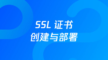SSL 证书创建与部署