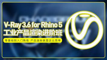 V-Ray 3.6 for Rhino 5工业产品设计渲染进阶班