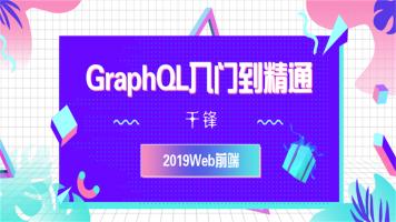 【千锋】GraphQL教程,看过最详细的视频