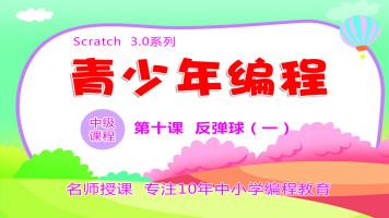 Scratch中级第十课 反弹球(一)