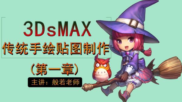 3DsMAX传统手绘贴图制作-模型制作入门篇(云普集)