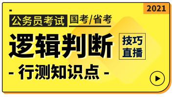 行测知识点技巧逻辑判断【晴教育公考】适用2021公务员省考