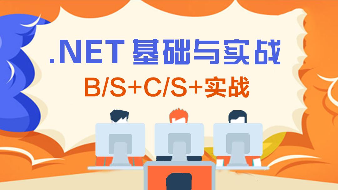 C#从基础快速实战项目【上位机和全栈开发必会】