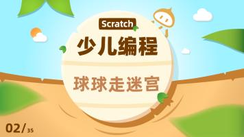 【码趣学院】少儿编程Scratch小小发明家系列课程:02球球走迷宫