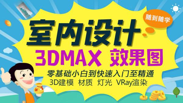 3Dmax建模室内设计效果图速成(从零到高级)持续更新