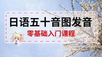 萌声日语五十音发音课程