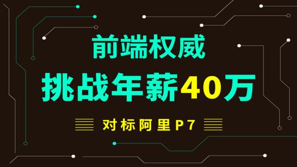 Web前端高薪就业班挑战年薪40万【马士兵教育】
