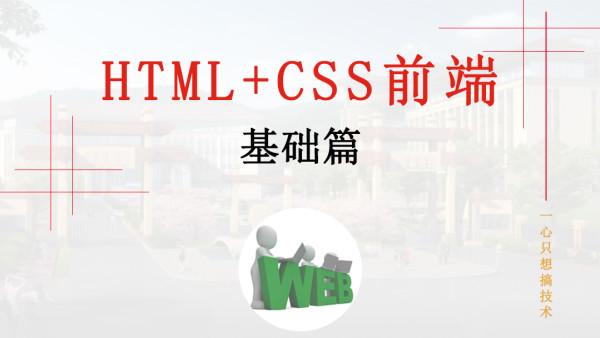 Web前端开发-HTML+CSS