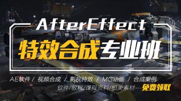 AE影视后期设计 AE影视后期制作 影视包装 AE后期特效 鬼谷云课堂