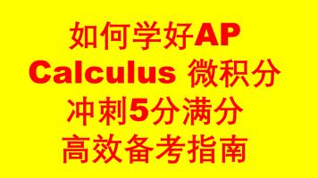 如何学好AP 微积分 Calculus
