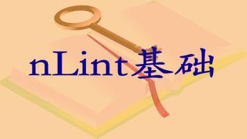 nLint 基础