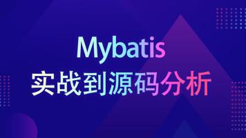 深入Mybatis原理与实战【比屋教育】