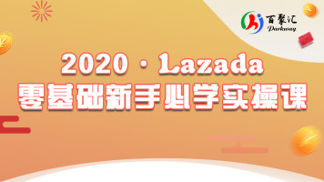 2020·Lazada零基础新手必学实操课