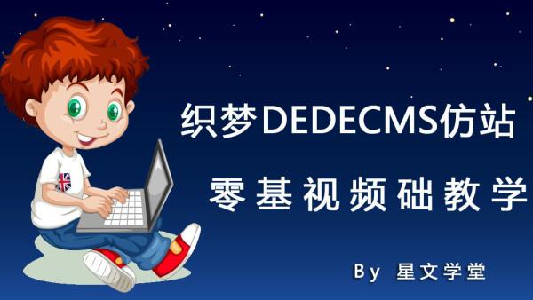 织梦dedecms仿站0基础教程含手机端