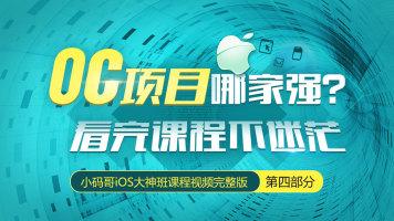 【小码哥iOS大神班】全套课程视频持续上线(第四部分)