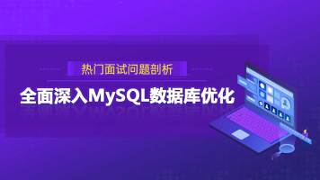 【面试必会】mysql数据库优化全剖析