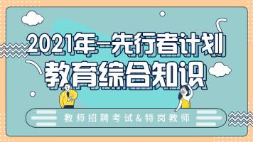 2021教师招聘考试【教育综合知识】先行者计划-全国班