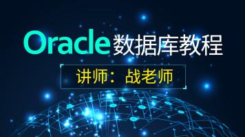 Oracle 基本SQL操作(适合零基础学习)