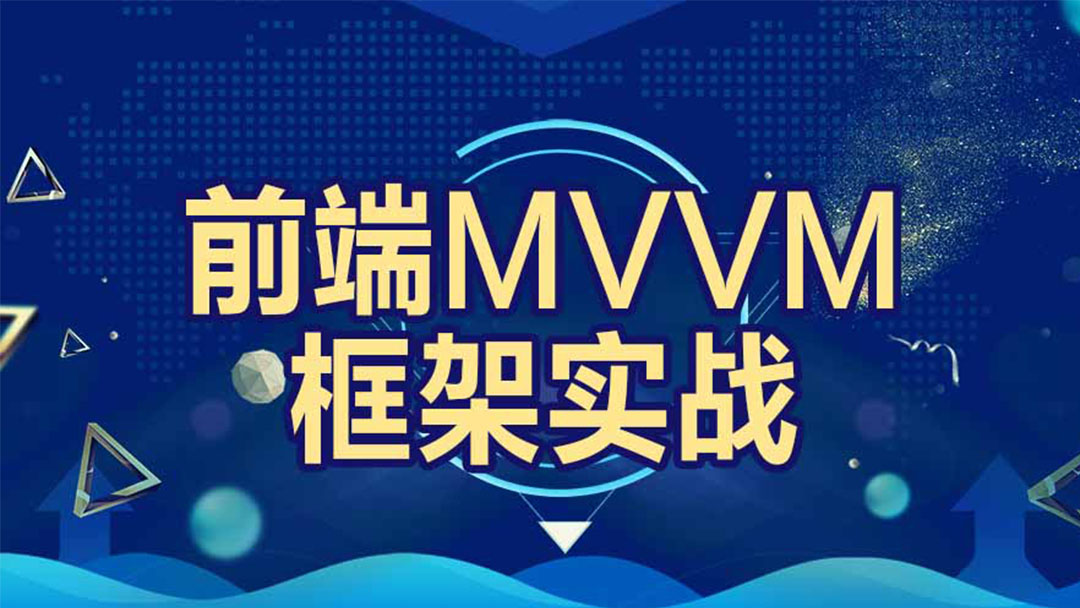 前端MVVM框架实战(Vue.js/React.js/Angular)