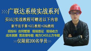 广联达视频教程GGJ钢筋系统实战前200名赠送全套教程陈工在线辅导