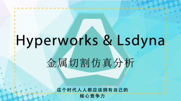 Hyperworks联合LS-DYNA金属切割仿真分析