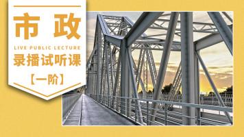 市政录播试听课(一阶)-广联达/道路/桥梁/管网/路灯/场平土石方