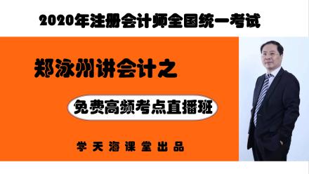 2020CPA注册会计师-会计/财务管理-免费直播高频考点【学天海】