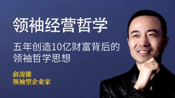 俞凌雄:领袖经营哲学