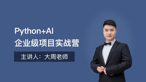 Python+Al 企业级项目实战营