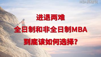 进退两难,全日制和非全日制MBA到底该如何选择?