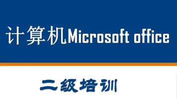 计算机MSoffice二级培训