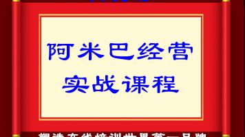 (优质)HZ0263+阿米巴经营实战课程(总裁班)