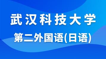 武汉科技大学《240第二外国语(日语)》考研真题【含参考答案】