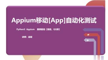 移动端[App]自动化测试Appium