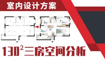 室内设计户型方案优化(平面布局/户型优化/空间规划/软装搭配)