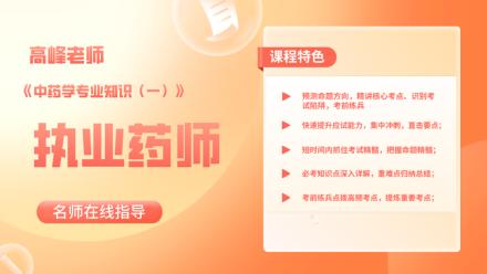 2021年执业药师—高峰老师—中药学专业知识(一)【考中榜教育】