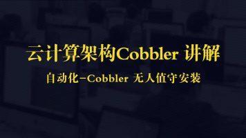 自动化装机部署Cobbler