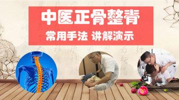 中医正骨整脊培训课程常用手法讲解演示