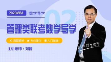 mba数学导学(二)