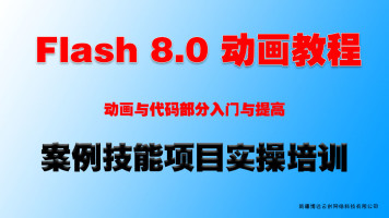 Flash教程,flash8.0动画教程入门与提高,动画制作与案例讲解