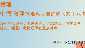 上海中考物理重点与难点专题讲解(共十八讲)