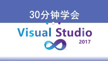 30分钟学会Visual Studio 2017