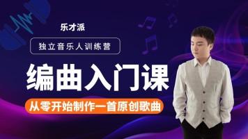 音乐制作(编曲)零基础新手入门教程