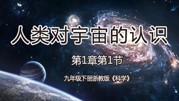 浙教版科学九年级下册 1.1.1古代人的宇宙观、从地心说到日心说